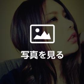 akari☆ LINGOのサクラ情報