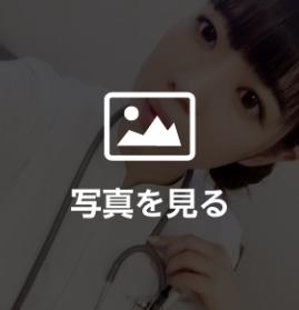 新米ナース☆ももこ LINGOのサクラ情報